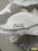 针织漂白纯棉布块