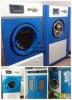 九成新干洗店全套设备