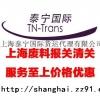 废塑料上海报关清关一条龙服务