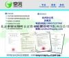 代理进口废料国内收货人登记证环保证