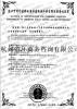 废纺织原料国外供货商AQSIQ证书