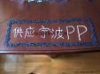 PP編織袋顆粒