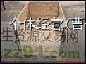 供应栈板,托盘,包装箱,垫仓板,免熏蒸托盘,免熏蒸包装箱,(胶合板、木屑板),(松木、实木、<em>杂木</em>)