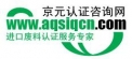 供应进口废纸清关证书-AQSIQ,<em>CCIC</em>