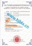 供应AQSIQ证书注册服务