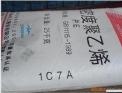 供应燕山聚乙烯LD100AC