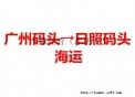 求购常年寻求广州码头至日照码头船务公司合作