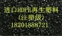 供应进口HDPE再生塑料(注塑级)