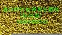 供应进口PP打包带再生颗粒(黄色拉丝级)