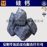 供应硅钙合金,炼钢脱氧剂脱硫剂硅钙合金,硅钙粉