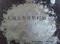 供应长期出售PTFE分散树脂