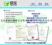 供应代理<em>国内收货人登记证</em>书
