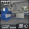 供应PP、PE薄膜回收造粒机组