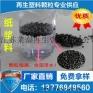 供应PE/PP复合颗粒纸厂颗粒