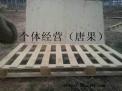 求购回收二手木材托盘
