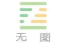 现货期货TPU副牌料
