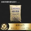 ABS/镇江奇美/PA-707K 高刚性 高光泽 电子电器注塑