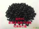 加纤PC,PC/PMMA,PC改性料,黑色PC加纤