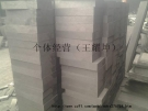 石墨板400-745-0085