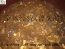 含金,银,铂,钯废料或镀金废料,废渣,废液
