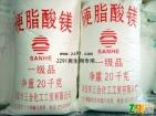 库存硬脂酸系列(锌,钙,铅,钡)