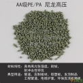 塑料再生颗粒、绿色PE、PE颗粒