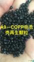 2019-5-8最新:COPP电池壳再生颗粒,进口欧美期货供应