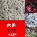 宁波tpe胶料回收