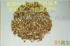 新国标专用打底环保木色颗粒,含胶量35