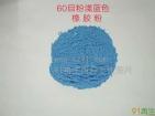 60目彩色橡胶粉