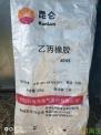 回收吉林石化产乙丙橡胶(库存过期化工原料,同行勿扰)