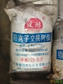 回收天津波鸿库存过期阳离子交换树脂(欢迎厂家联系)