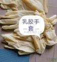 手套(乳膠、丁晴、PVC)