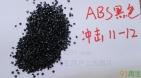 ABS顆粒 黑色ABS 再生ABS 沖擊8