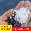 供應pom水口料/M90-44 500P/POM水口料/出售水口料