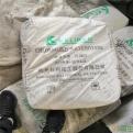 回收三元乙丙橡胶