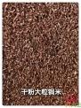 干粉大粒銅米