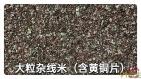 大粒雜線銅米(含黃銅片)