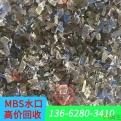 mbs mbs废料 mbs塑脂 mbs废料回收 mbs塑料厂家