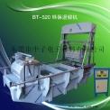 BT-520环保退银机