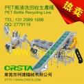 供应PET瓶回收清洗造粒生产线 ,瓶片造粒生产线