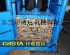 广东立式打包机 液压打包机 服装金属打包机_东莞直销压缩打包机