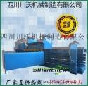 【遂宁】160吨卧式废纸打包机|卧式黄纸板打包机##售后无忧