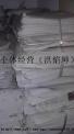 废旧报纸(仅限:浙江,江西,福建)
