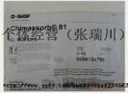 上海回收库存抗氧剂1010,抗氧剂168,抗氧剂1076