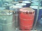 回收过期硅橡胶