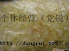 回收卫生巾厂废热熔胶(13931074926)