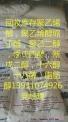 回收库存碱式碳酸铬(13931074926)