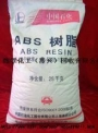 回收库存中国石化ABS树脂(同行勿扰,废料请勿联系)