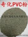 供应PVC商标纸磨粉料